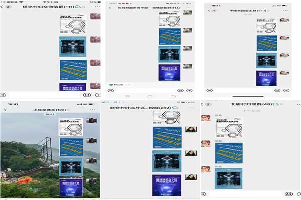 朋兴乡开启网络安全宣传周活动[图1]